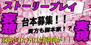 シナリオプレイ導入決定!!