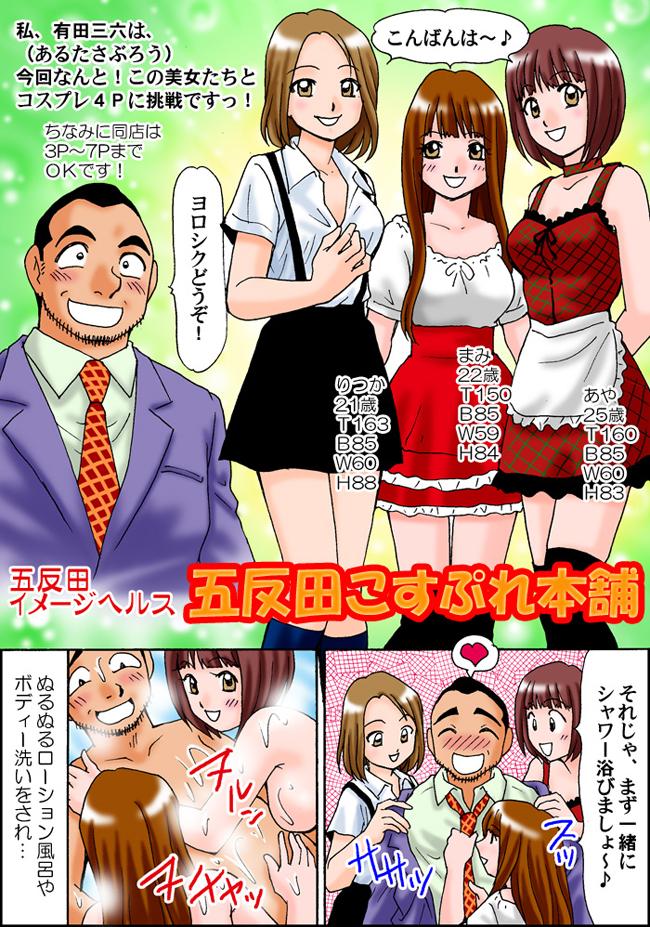 五反田風俗こすぷれ本舗 体験マンガ2