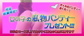 完全数量限定!!女の子の私物パンティープレゼント!!!
