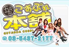 五反田風俗コスプレイメクラこすぷれ本舗