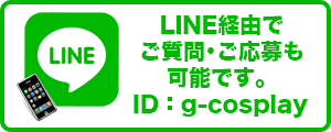 LINE ID:g-cosplay