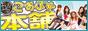五反田のイメクラ・コスプレ専門の風俗店「五反田こすぷれ本舗」